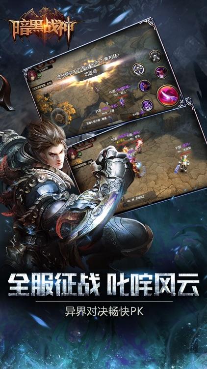 暗黑战神OL-暗黑自由争霸3D手游