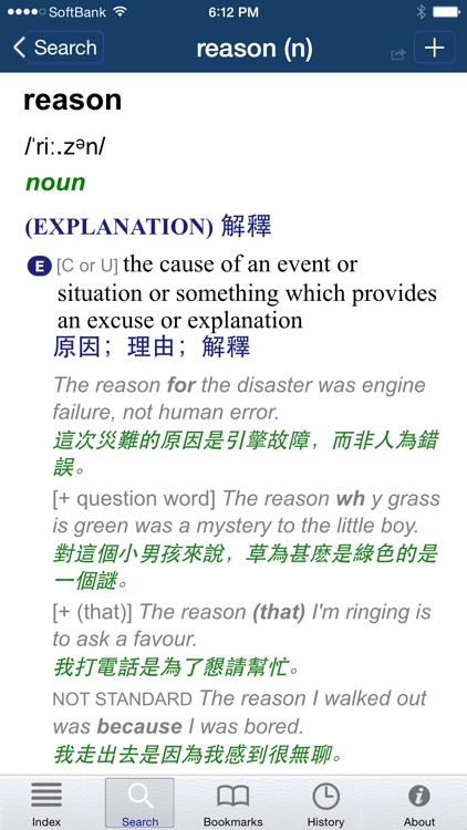 Advanced Learner's Dictionary: English - Traditional Chinese (Cambridge) screenshot-3