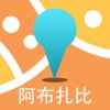 阿布扎比中文离线地图-阿联酋离线旅游地图支持步行自行车模式