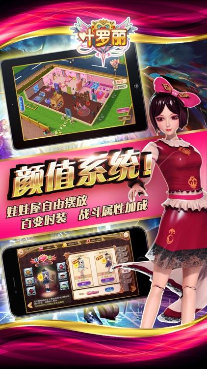 叶罗丽 - 超人气少女国漫官方正版,魔幻公主风RPG手游 screenshot-4