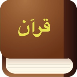 قرآن (Holy Quran Translation in Farsi)