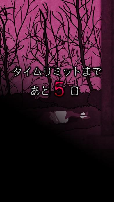 犯人は僕です。-謎解き×探索ノベルゲーム-スクリーンショット4