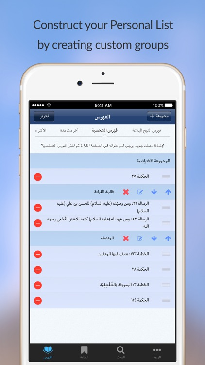 Nahj al-Balagha - نهج البلاغة screenshot-1