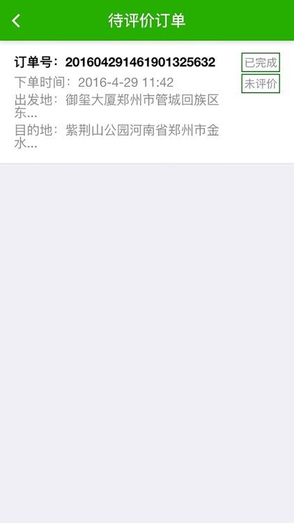 绿城快运-司机版 screenshot-3