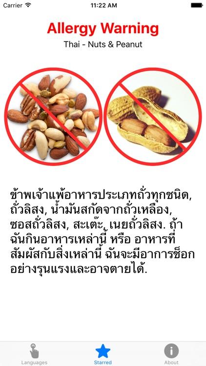 Nuts & Peanuts Allergy Translation Travel Card screenshot-3