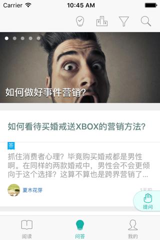 营销助手-品牌推广必备 - náhled