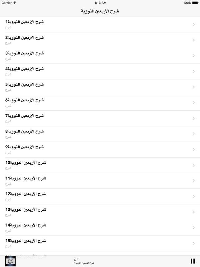 Forty Hadith Nawawi شرح الأربعين النووية صوتيات On The App Store