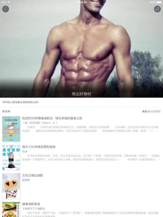 当当读书中文版 - 免费热门小说抢先看 screenshot-4