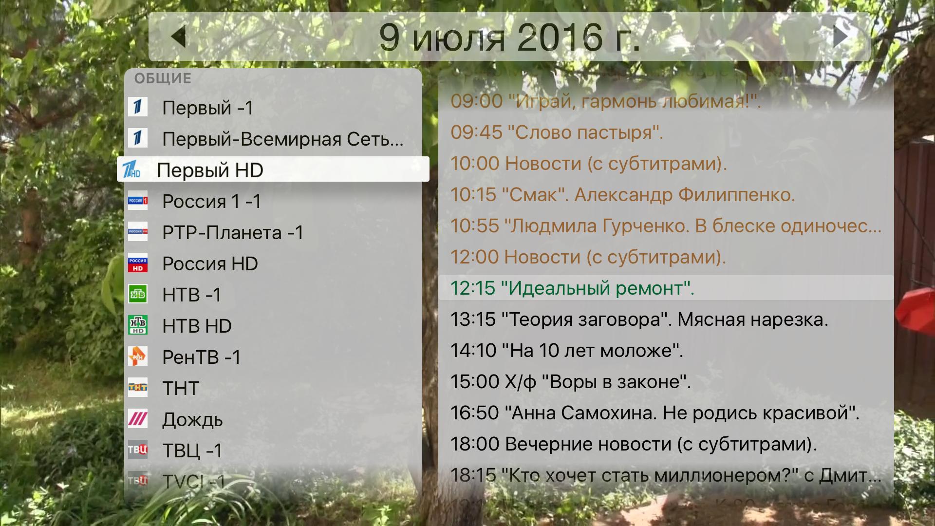 Картина.ТВ screenshot 3