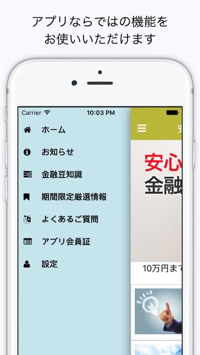 安心優良金融情報配信アプリのスクリーンショット3