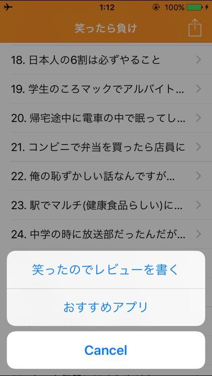 笑ったら負け screenshot-3