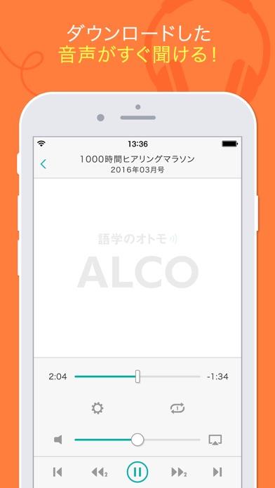 語学のオトモ ALCO[アルコ](アルク)のスクリーンショット4