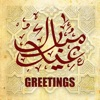 Eid-ul-fitr Greeting- Wish your relatives and beloved with recorded  message and text message from this app