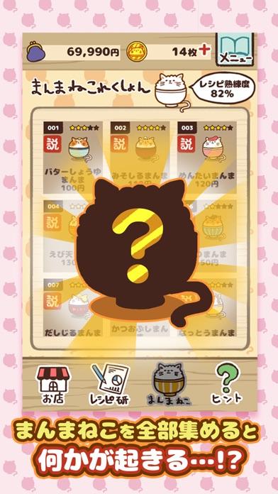新鮮出爐!貓咪蓋飯~目標是究極的食譜~屏幕截圖2