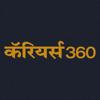 Careers 360 - Hindi