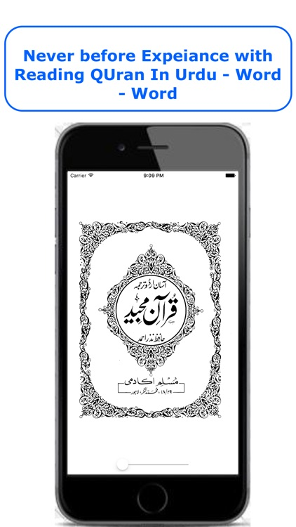 Quran - Word To Word - Urdu screenshot-0