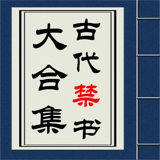 古代禁书大合集(无广告无删减)