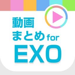 動画まとめアプリ for EXO(エクソ)