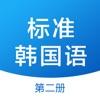 标准韩国语 - 韩语学习教程
