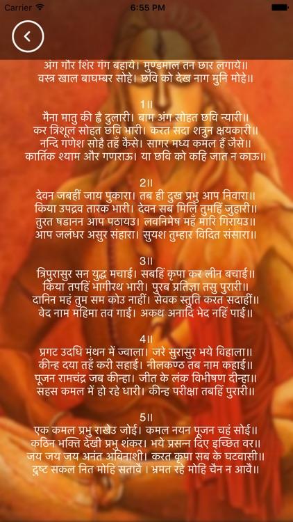 The Shiv Chalisa