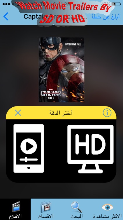 ArabBox HD screenshot-3