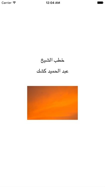 abd al hamid kichk mp3 gratuit