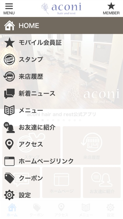aconi hair and rest 公式アプリ
