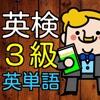 英検3級 英単語100問 中学3年修了レベルに挑戦!