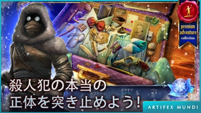 犯罪の秘密: 新紅色のユリ (Full) ScreenShot3