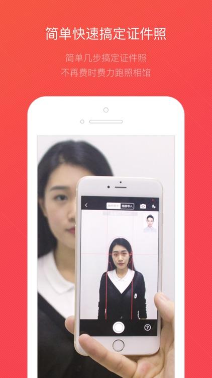 证件照随拍-一键美颜最美证件照制作软件 screenshot-0