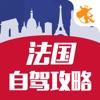 法国自驾攻略-海外旅游驾照翻译官方限时免费,支持中国驾照全体通行