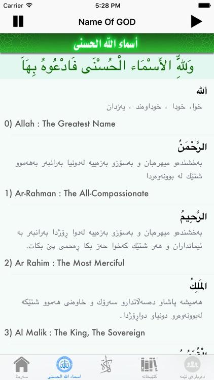 Names of GOD  ناوه کانی خودای گه وره