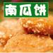18.自制南瓜饼秘方大全