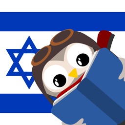 Hebrew for Kids with Stories by Gus on the Go