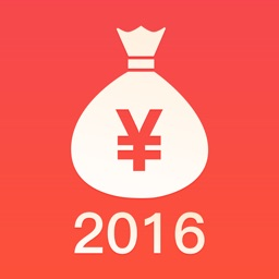 五险一金2016