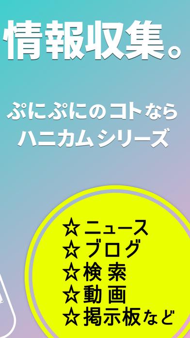 無料攻略&掲示板 for 妖怪ウォッチ ぷにぷに ScreenShot1