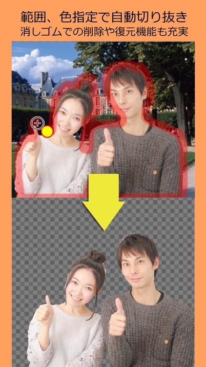 写真を合成 -切り抜きマイスタンプ,背景透過・背景透明で合成写真-
