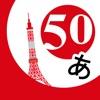 巨匠日語通50音