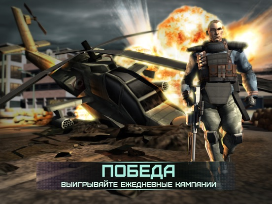 Соперники на войне ( Rivals at War ) для iPad
