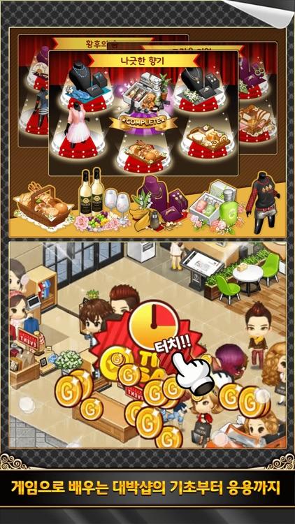 아이러브쇼핑 for Kakao screenshot-3