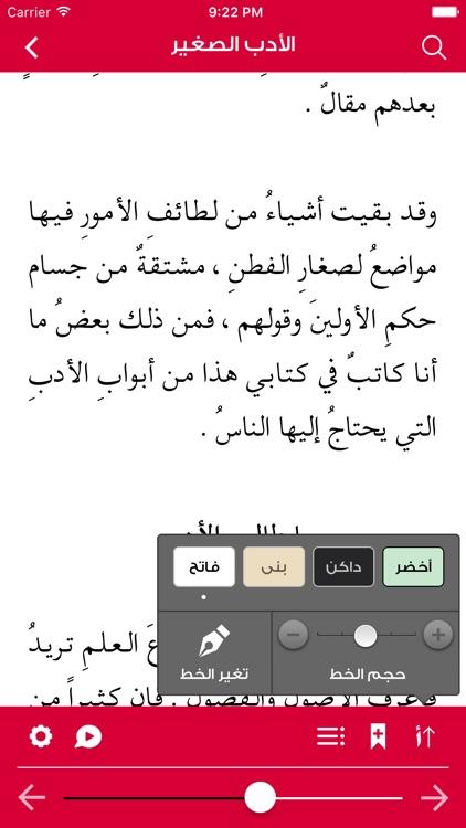 ياقوت - آلاف الكتب العربية screenshot-3