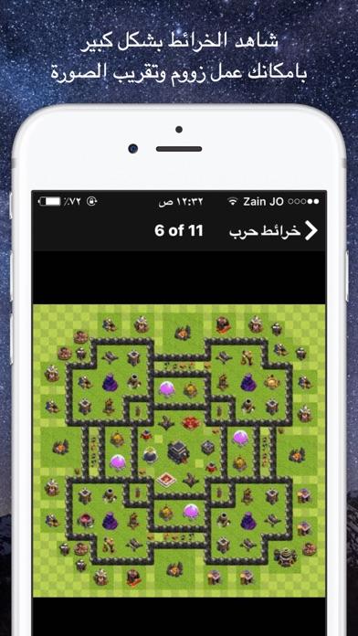 خرائط كلاش - إصدار لعبة كلاش اوف كلانزلقطة شاشة3