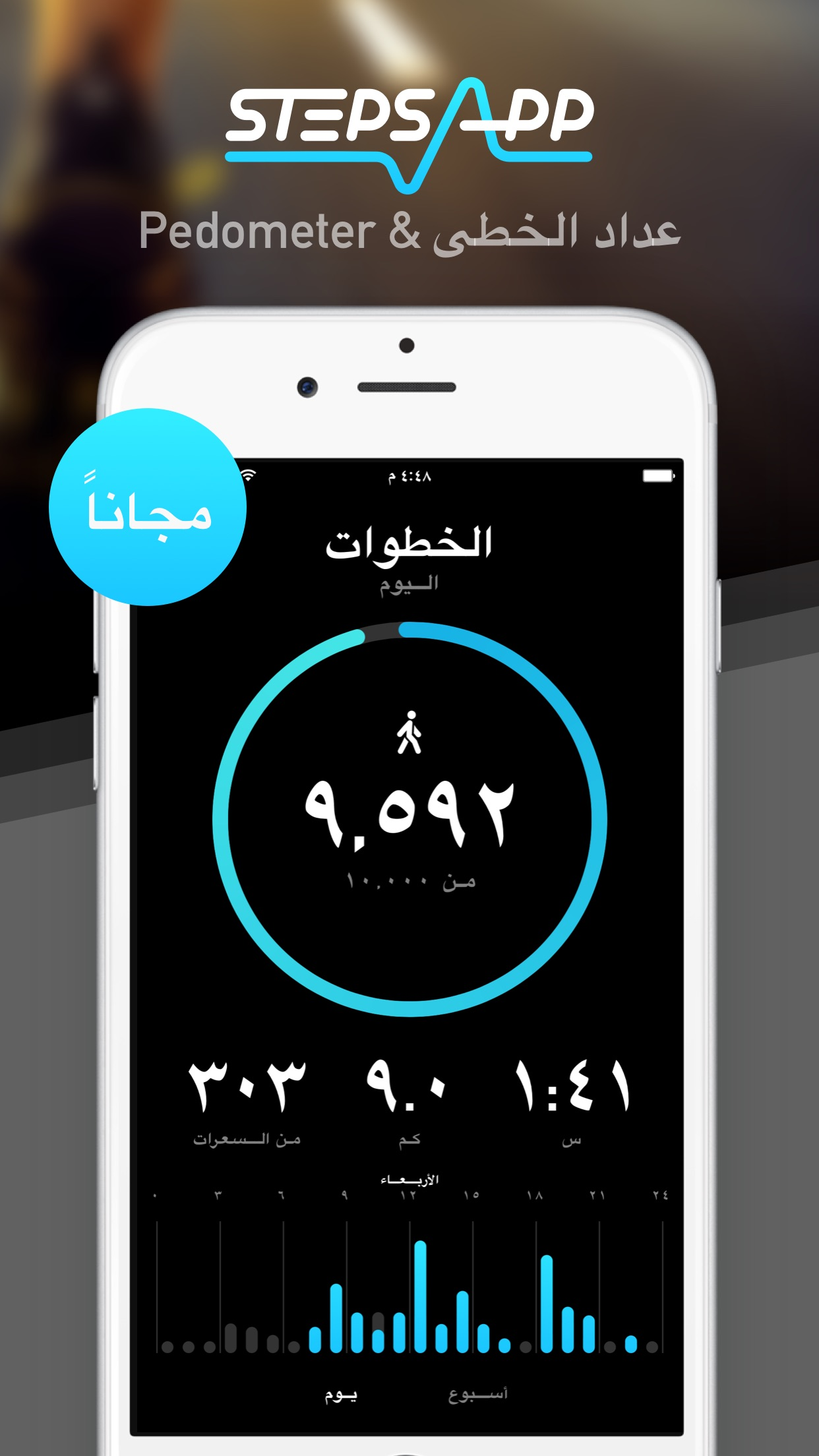 Pedometer by StepsApp Pro: Step Counter - Activity & Fitness Tracker Screenshot