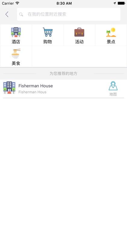 象岛中文离线地图 screenshot-4