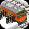 僕は鉄道員 - 中央線を制覇せよ! - iPadアプリ