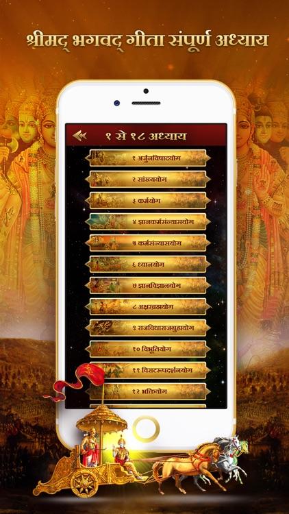 Bhagavad Gita (Sanskrit & Hindi)