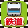 鉄道(電車)のブログまとめニュース速報