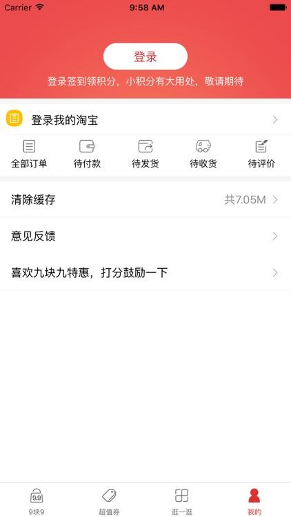 九块九特惠-淘宝网精选9块9包邮! screenshot-3