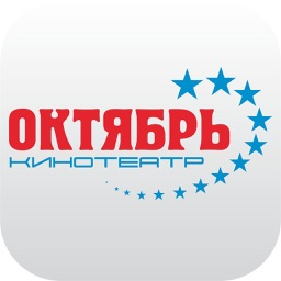 Кинотеатр Октябрь -  Минеральные Воды