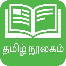 U Tamil Library